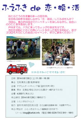 恋婚活イベント(20140830_01)