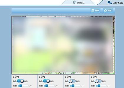 カメラ動体検知設定画面