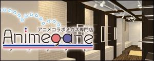 アニメコラボ専門店「アニメガネ」 / 東京・秋葉原