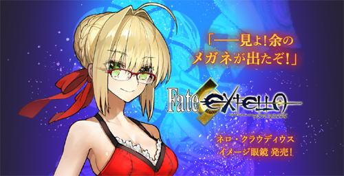 Fate/EXTELLA コラボ眼鏡TOP