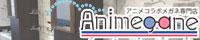 秋葉原・Animegane 公式サイト
