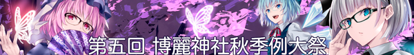 第五回 博麗神社秋季例大祭 バナー