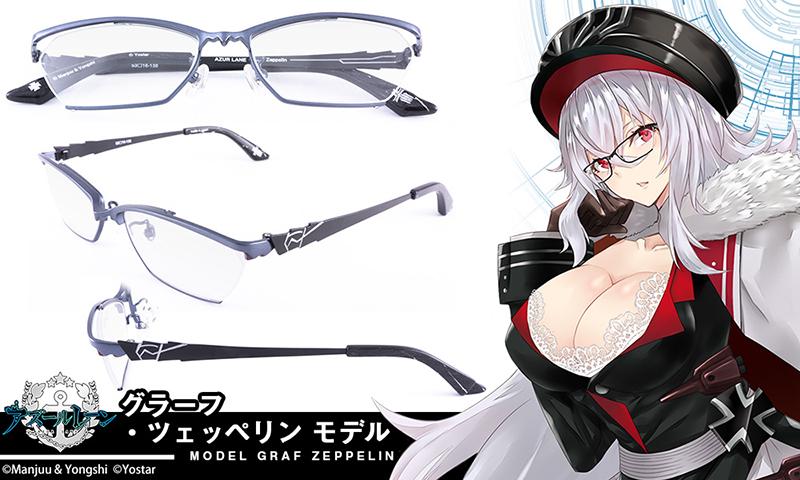 グラーフ眼鏡