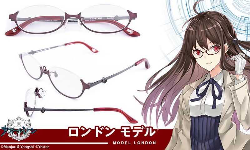 ロンドン眼鏡