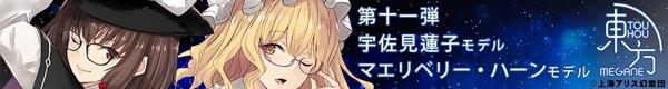 東方MEGANE第12弾 大バナー