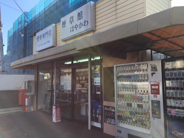 甲府で各種タバコ(手巻きタバコ)の予約ができるタバコ屋さん。カートンまとめ買い