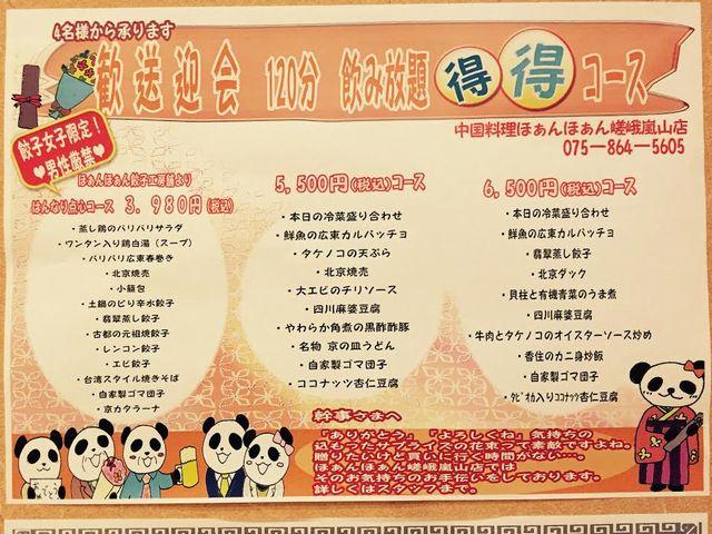 京都市内右京区嵯峨嵐山向日市内で食べられるテレビ雑誌で人気の中華料理店の創作料理フルコース料理女子会おすすめ