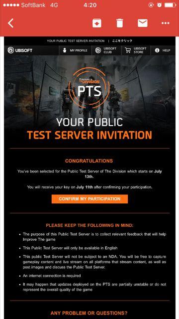 PS4ディビジョンPTSメール