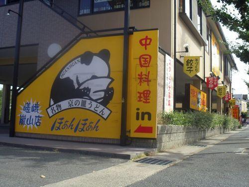 納涼会はどこがおすすめ?条件は座敷で落ち着ける、雰囲気が良い。接待、会食で使う京都市嵯峨嵐山・向日市の中華料理店