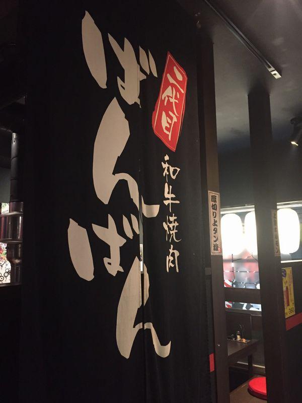 札幌市中央区すすきの和牛焼肉二代目ばんばんクチコミ評判個室で焼肉食べ放題おすすめ店