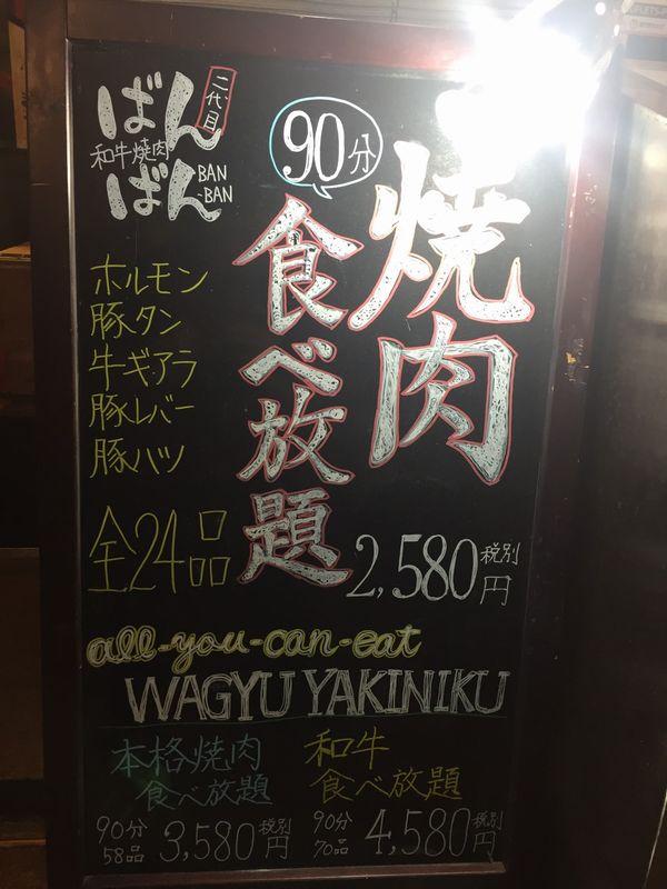 札幌市中央区すすきの隠れ家的焼肉二代目ばんばんクチコミ評判個室焼肉食べ放題おすすめ店