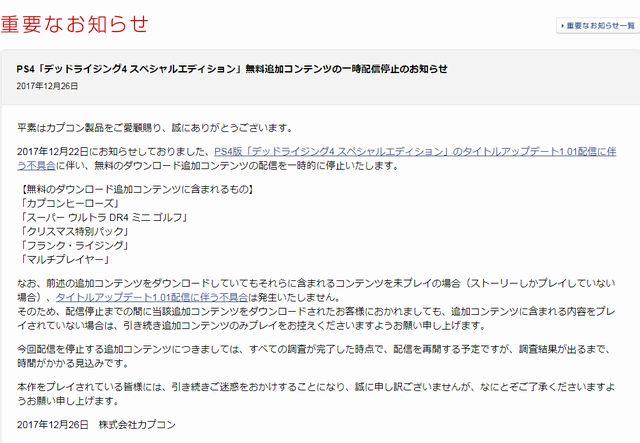 PS4デッドライジング不具合バグお詫びDLC進行不能