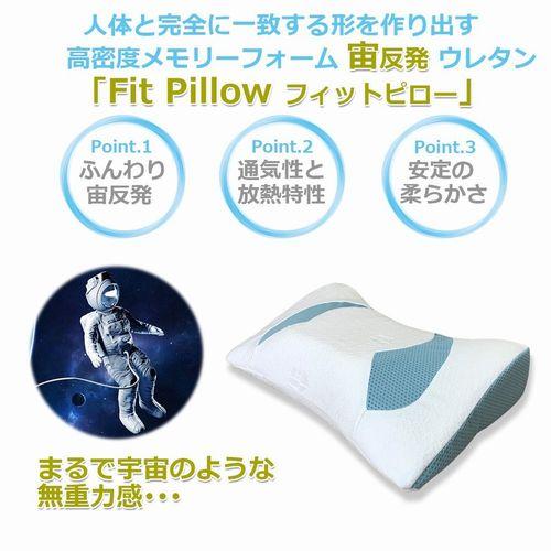 使った感想使い心地ピロー枕買うならどのメーカーがオススメ?ねむりっちのフィットピロー枕が横向き睡眠に最適で安眠できる