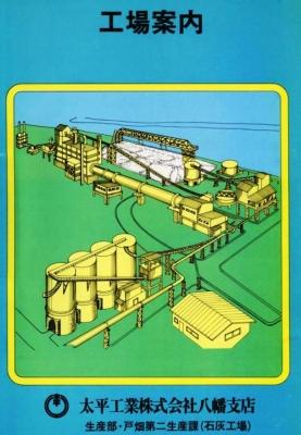 八幡石灰化学(太平工業)