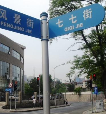 交差点の標識