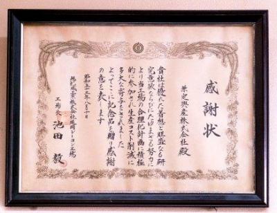 旭化成レーヨン工場からの感謝状