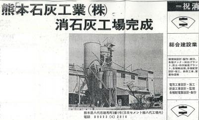 日本セメント消石灰工場完成の新聞