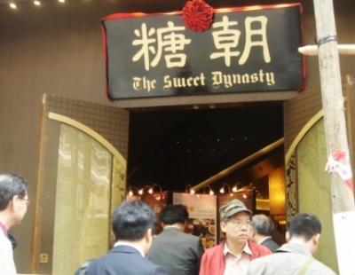 香港の糖朝