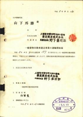 運送事業の認可