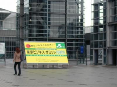 東京ビジネスサミット