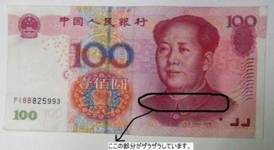 100元札の毛沢東
