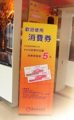 台北飛行場内の消費振興券