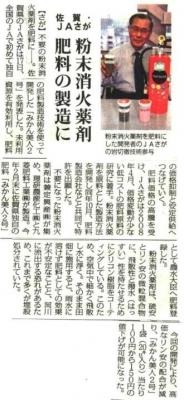農業新聞の消火剤肥料の記事