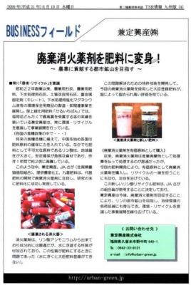 東京商工リサーチの兼定興産「廃棄消火剤・肥料」