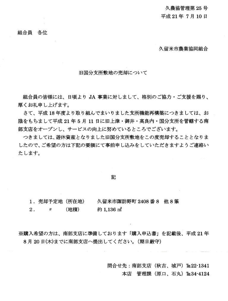 久留米市農協(JAくるめ、久留米...