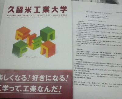久留米工業大学のものづくりセンター開所式へ行きます。