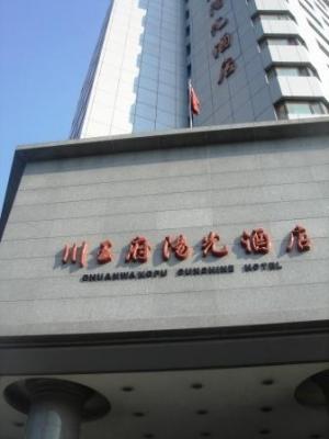 大連川王府陽光酒店