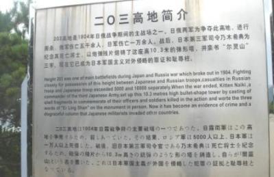 中国見解による203高地の説明文