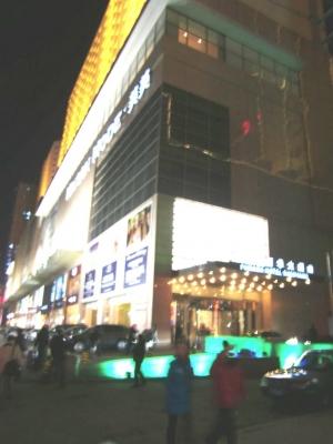 フラマホテル沈陽(沈陽富麗華大酒店)