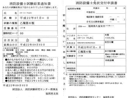 消防設備乙6試験
