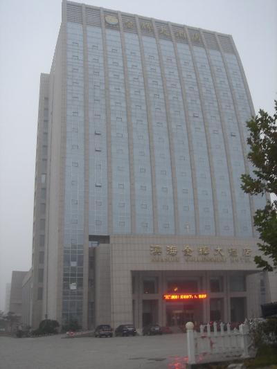 浜海金輝大酒店