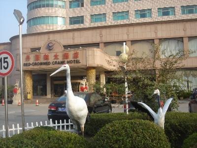 丹頂鶴大酒店