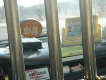 タクシー身分証明