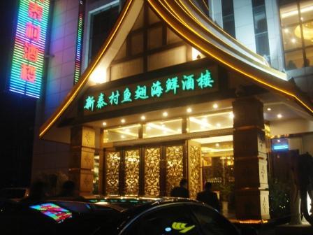 新泰村魚翅海鮮酒楼