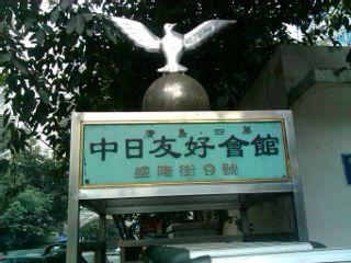 日中友好会館1