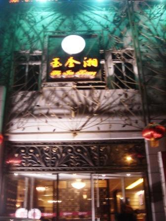 玉金湘酒楼
