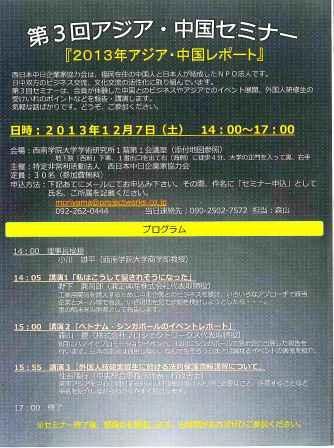 第3回アジア・中国セミナー
