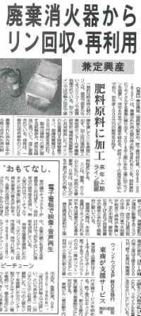 日刊工業消火薬剤