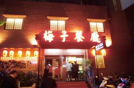 梅子-うめこ-餐廳