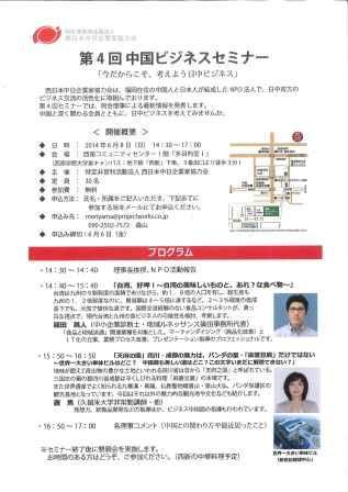 中国ビジネスセミナー2014年夏