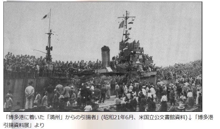 満州からの引揚船
