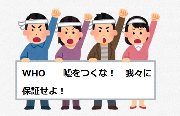 WHO 保証せよ!