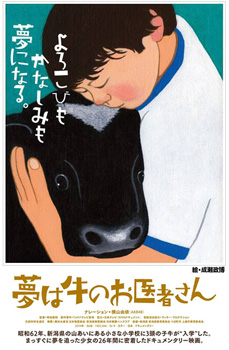 yumeushi.jpg