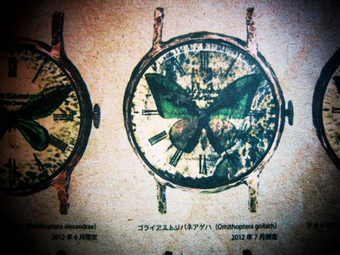 ゴスラボ 時計