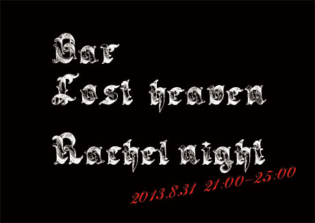 Bar Lost heaven
