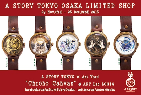 A STORY x Art Yard Chrono Canvas クロノキャンバス